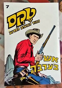 Tex Willer WILD WEST Hero vol. 7 Israel Hebrew comics magazine EX