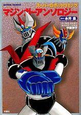 MAZINGA Z MAZINGER UFO ROBOT GRENDIZER JAPAN BOOK ANTHOLOGY 2001 ANIME GO NAGAI