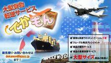 米国 - 日本 大型貨物転送 サービス