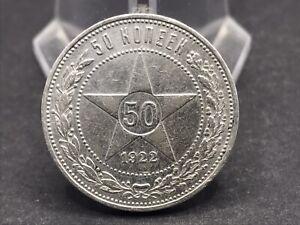 Silver Coin 50 Kopeks 1922 USSR