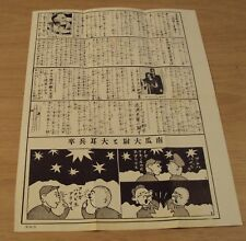 "1945 WWII Warfare PROPAGANDA Flyer/Leaflet~""OKINAWA"" War on JAPAN~Cartoons~"