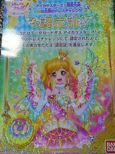 "Japanese  Animation ""AIKATSU Stars"" Certification in the tournament ""Yume"""