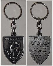PORTACHIAVI Israeli Defence Forces GIV 'ati-Brigata fanteria