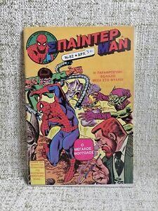 Stan Lee's The Amazing Spider Man No 82 Kampanas Hellas 1982 Greek Language