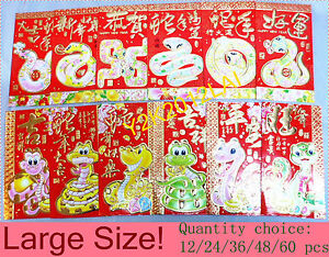 """12/24/36/48/60 BIG Chinese New Year Red Envelope Money Bag LOT 蛇3.5""""x 6.3"""""""