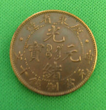 1900-1906 China Kwangtung Copper One Cent Dragon Coin Y 193 high grade