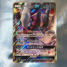 "Pokemon Card Darkrai GX 040/049 ""Facing a New Trial"" RR SM2+ Japanese Sun&Moon"