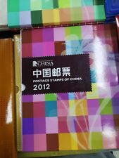 China 2012 Stamp Album