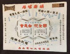 1960's Hong Kong Cantonese opera records advertising colour flyer Pak Suet Sin