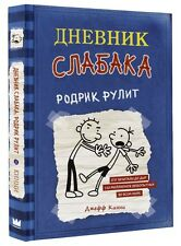 *NEW*ДНЕВНИК СЛАБАКА Родрик Рулит Кинни DIARY OF A WIMPY KID Kinney Russian Book
