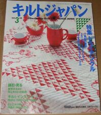 Quilts Japan magazine issue #3 1999 pattern still attached  sewing crafts VG+