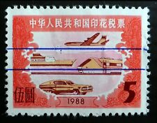 JAPAN 1988 Transport Airmail  with Horizontal Bars No Gum Unknown Origin NH645