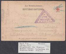 1917Russia,Stretensk:Vienna, Austria;Russian+Austrian double Censor;POW Postcard