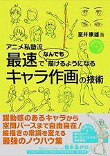 How To Draw Manga Anime Character Sakuga Technique DVD Book Japa