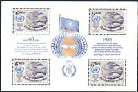 CZESKOSLOVAKIA  SC 2551  MNH ** INTERNATIONAL YEAR OF PEACE S/S