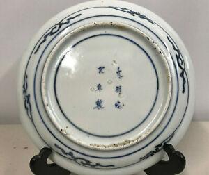 Antique Japanese Arita Blue & White Plate, six figure mark, 18th C.