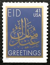 2007 Scott #4202 - 41¢ - ISLAMIC FESTIVAL, EID - Single Stamp - Mint NH