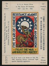 """Chinese Resistance Against Japanese Aggression"" - WWII Propaganda Label MNH"