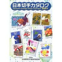 Japanese Stamp Catalog Complete Book 2007