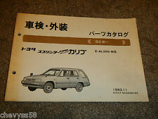 1982-1983 TOYOTA 82.8 E-AL25G-M 1983.11 JAPANESE JDM PARTS BOOK CATALOG DIAGRAM