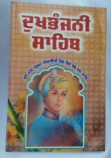 Sikh Dukhbhanjani Sahib Selected Protection Shabads Book in Punjabi Gurmukhi