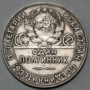 1924 RUSSIA SILVER 1 ONE POLTINNIK 50 FIFTY KOPEKS KOPECKS COIN