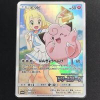 Lillie Clefairy 381/SM-P - PROMO HOLO Pokemon Card Japanese  MINT