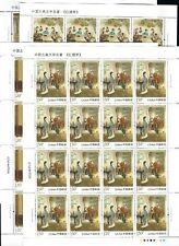 CHINA 2018-8 紅樓夢 Full S/S Red Chamber Masterpiece Classical Literature III stamp