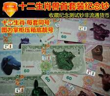 China Zodiac Test Note Complete Set  12生肖纪念测试钞 十二兽首测试钞一套 12张同号 纪念钞