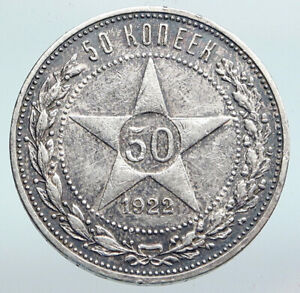 1922 RUSSIA Soviet Union RSFSR VINTAGE Hammer Sickle 50 Kopek Silver Coin i90201