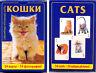 Souvenir Playing Cards CATS (deck 54 photos of beautiful cats) Russia