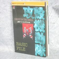 GHOST IN THE SHELL Game Guide 1 Basic File Japan Play Station Book KO894*