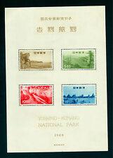 JAPAN 1949 YOSHINO-KUMANO National Park  BLOCK S/S  SK# P44 mint MNH**