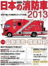 2013 Japanese Fire Truck Collection Latest Catalog Book