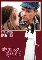COAL MINER'S DAUGHTER/LORETTA LYNN 1980 JAPAN MOVIE PROGRAM-SPACEK-LEVON HELM