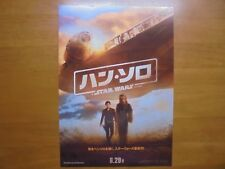 SOLO: A STAR WARS STORY MOVIE FLYER Mini Poster Chirashi Japan 30-2