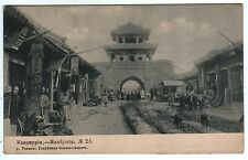 View to Tower Gate in Telin, Mandjuria, Northern China,  Russian issue,1906