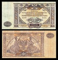 RUSSIA  /  SOUTH RUSSIA 10,000 10000 RUBLES 1919 P S425 VF