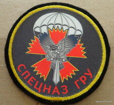 Russian army spetsnaz GRU military INTELLIGENCE      embroidered     patch