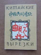 1958 Chinа Chinese paper cutting. 剪纸 32 Postcards.