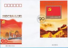 China B FDC 2011-16M 90th anniversary of the Founding of the CPC MS CN135762