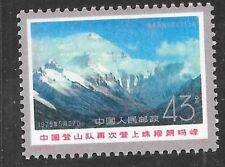 """P R CHINA 1975 T15 (3-1) """"Everest Expedition"""" Stamps MNH"""