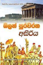 Balan Purawaraka Asiriya by Ven Kiribathgoda Gnanananda Thero (2016, Paperback)