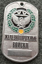 RUSSIAN DOG TAG PENDANT MEDAL  RAILWAY TROOPS     #31