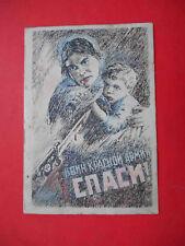USSR 1942 Genuine and RARE russian propaganda postcard, local edition in SAMARA
