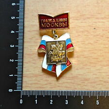Pin Vintage USSR. MOSCOW CITIZEN. Russia Badge.