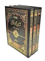 URDU: Asan Tarjuma Quran with Urdu Translation (3 Vols) Mufti Taqi Usmani (HB)