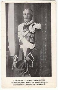 Russia Supreme Commander-in-Chief Grand Duke NIKOLAY NIKOLAEVITCH  Censor 1914