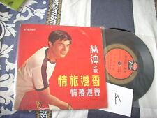 "a941981 Taiwan Four Seas 7"" EP Jimmy Lin 林沖 GMS-1074 香港旅情"