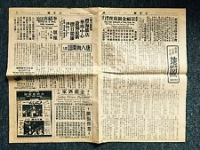 1973 United States San Francisco, Chinese Newspaper. 正言报